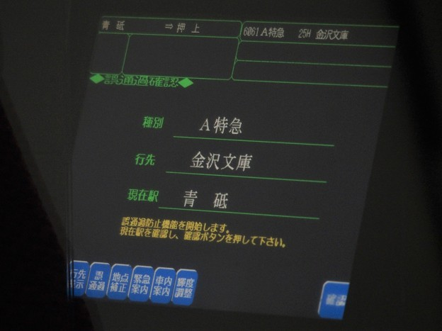 京急606Fアクセス特急金沢文庫行き運転士モニター