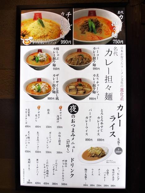 麺屋虎杖 入口メニュー