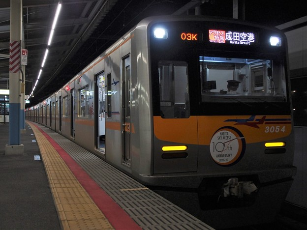 北総線東松戸駅4番線 京成3054F(成田スカイアクセス線開業10周年HM)アクセス特急成田空港行き