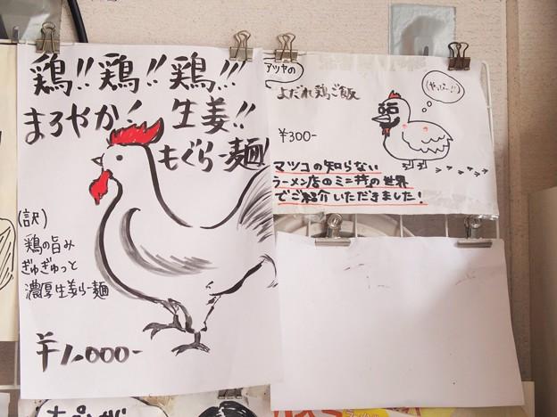 塩生姜らー麺専門店MANNISH 鶏!!鶏!!鶏!!まろやか!生姜!!もぐらー麺!貼り紙