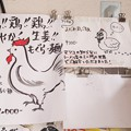Photos: 塩生姜らー麺専門店MANNISH 鶏!!鶏!!鶏!!まろやか!生姜!!もぐらー麺!貼り紙