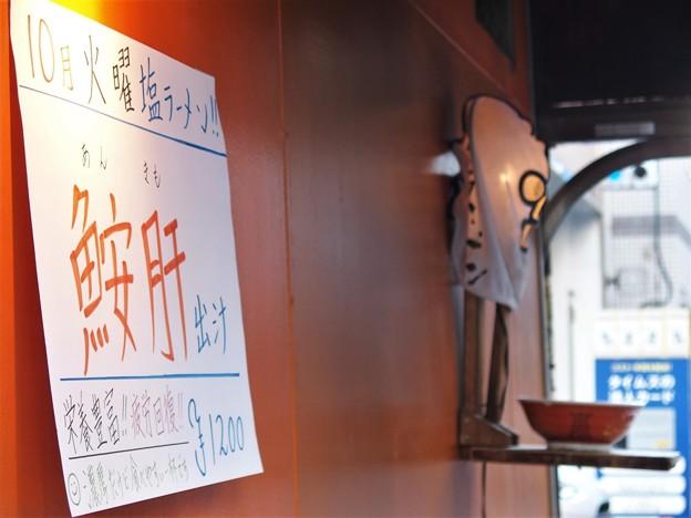 Photos: 覆麺智 2020年10月火曜限定 鮟肝出汁の塩ラーメン看板