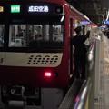 Photos: 京急線京急蒲田駅6番線 京急1225F快特成田空港行き側面よし