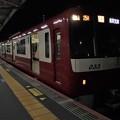 Photos: 京成本線高砂駅1番線 京急1033Fアクセス特急金沢文庫行き(3)