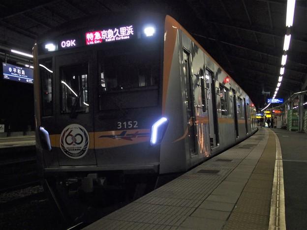 京急線平和島駅2番線 京成3152F(相互直通60周年HM)特急京急久里浜行き(2)