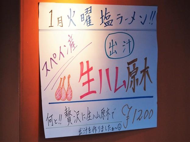 覆麺智 2021年1月火曜限定 生ハム原木出汁の塩ラーメン看板