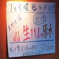 Photos: 覆麺智 2021年1月火曜限定 生ハム原木出汁の塩ラーメン看板