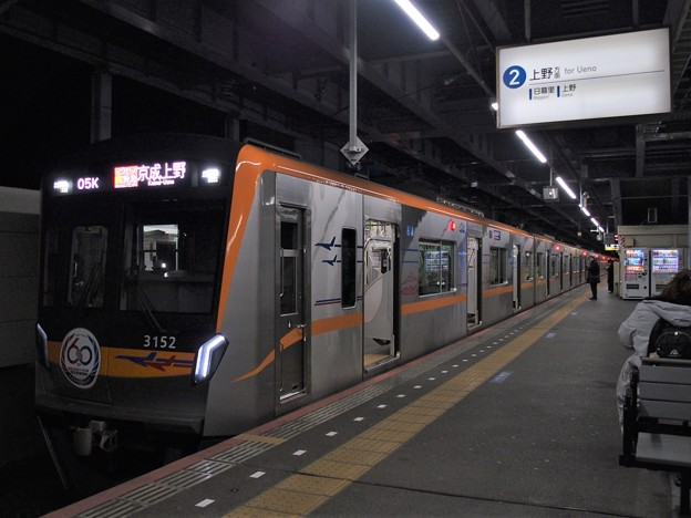 京成本線青砥駅2番線 京成3152F(相互直通60周年HM)アクセス特急京成上野行き(3)