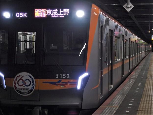 京成本線青砥駅2番線 京成3152F(相互直通60周年HM)アクセス特急京成上野行き(2)
