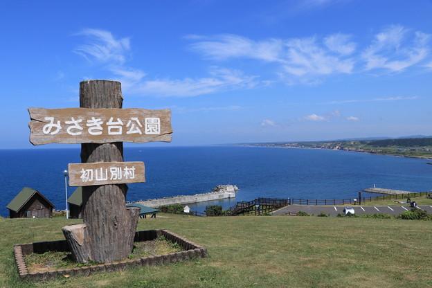 写真: みさき台公園