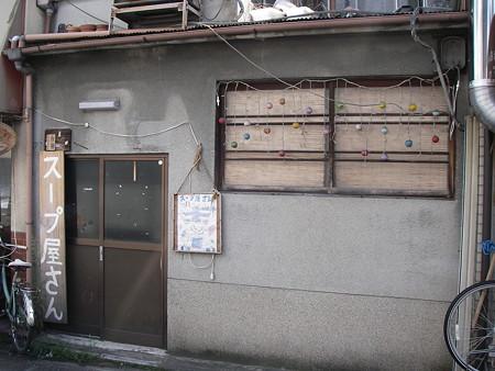 スープ屋さん_20060917_01
