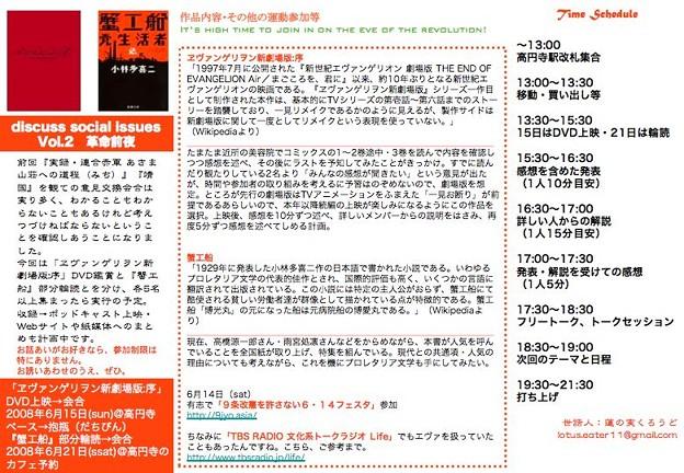 discuss social issues Vol.2 革命前夜