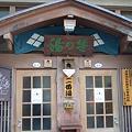 写真: 渋二番湯笹の湯