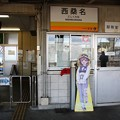 Photos: 西桑名駅