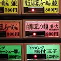 台湾にぼしメニュー