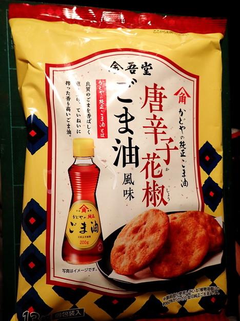 金吾堂_唐辛子花椒ごま油風味