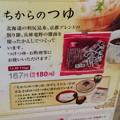 写真: 広島駅_立ち食いそば「ちから」つゆ