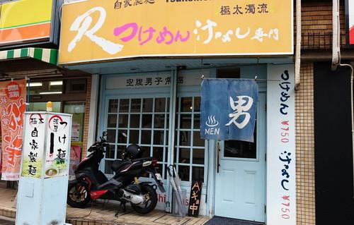 つけ麺・汁なし専門店R