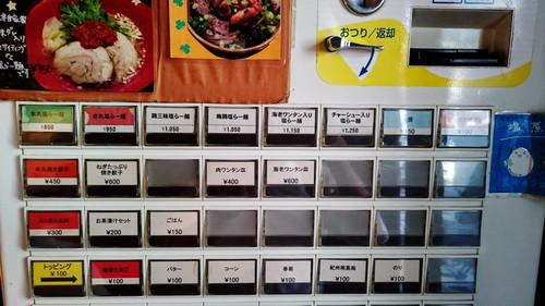 塩らー麺 本丸亭_券売機
