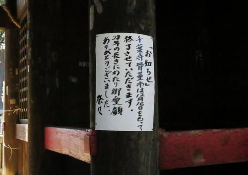千葉寺骨董市(2018年10月)2