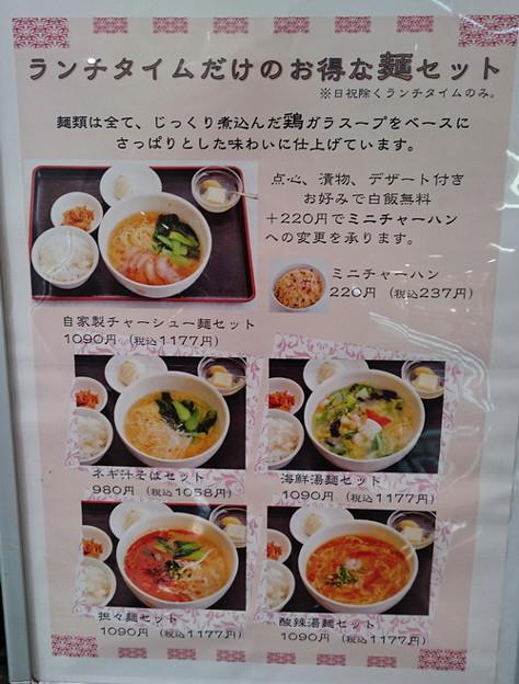 マダム・リー_ランチタイム麺セット