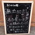 麺処まるよし_注意書き