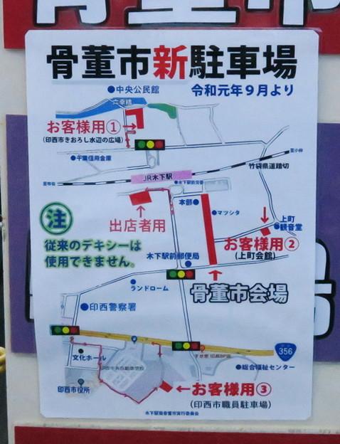 木下駅南骨董市(2019年9月)駐車場の場所が変更