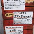 麺家獅子丸_看板