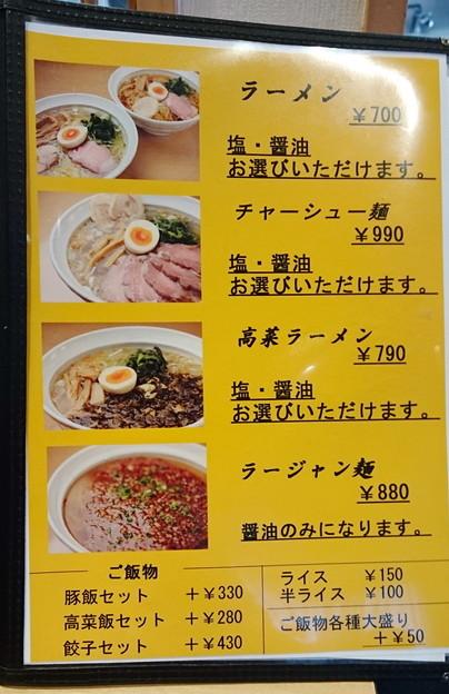らーめん処彩蓮_麺メニュー