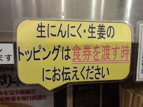濃厚タンメン三男坊_トッピング