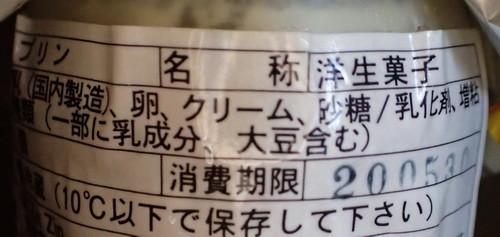 京・極プリン(成分)
