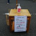 Photos: 木下駅南骨董市(2020年8月)消毒