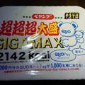 ペヤングソース焼きそばGIGAMAX