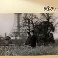 東京タワー完成 1958