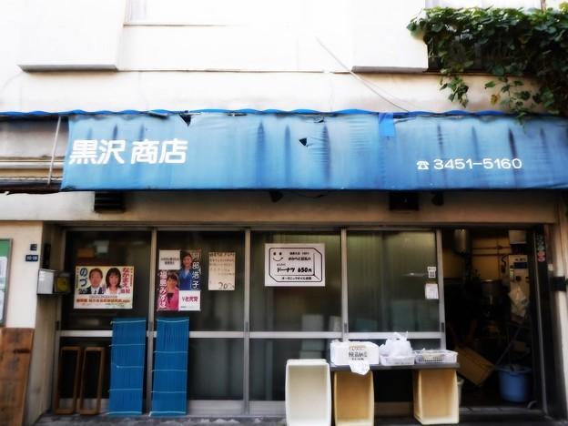 お豆腐やさん 2019-1-24