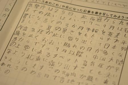 朝小20130627 (5)