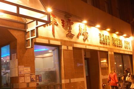 East Ocean City(入り口)