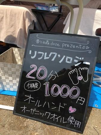 即席で作ったボードアート。20分1000円とお手頃プライスですよん