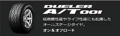デューラーAT001