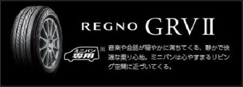 レグノGRV2