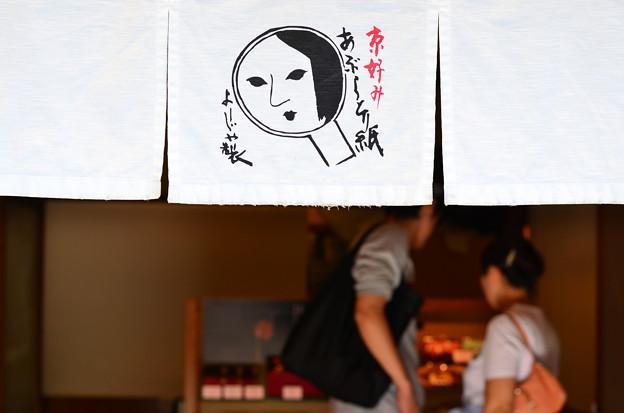 Photos: 京都を散策