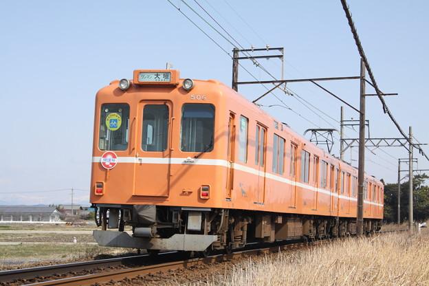養老鉄道600系(ラビットカー) 開運号