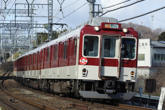 近鉄620系開運号