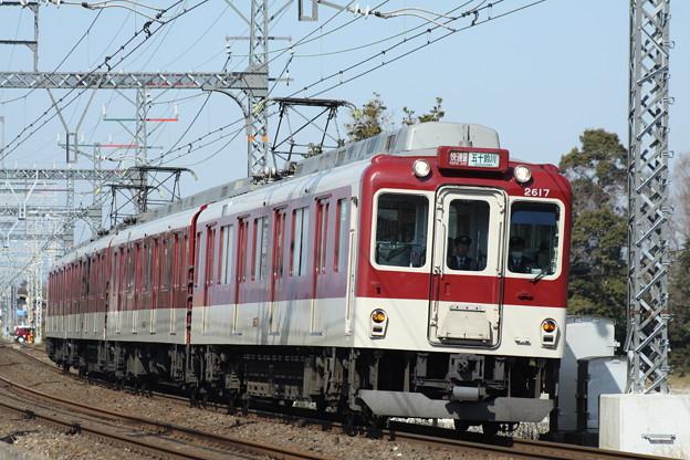 近鉄2610系(快速急行)