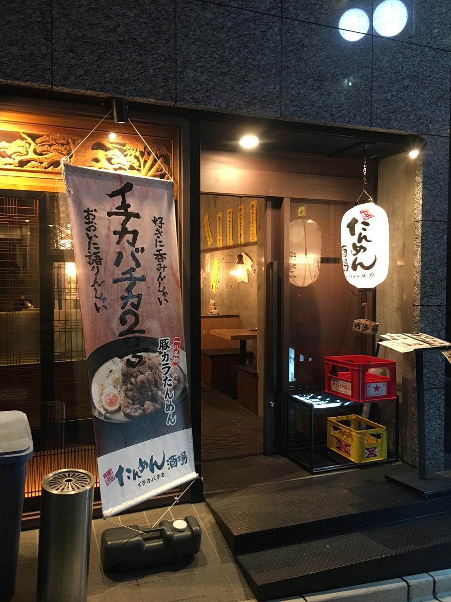 イチカバチカ 恵比寿店