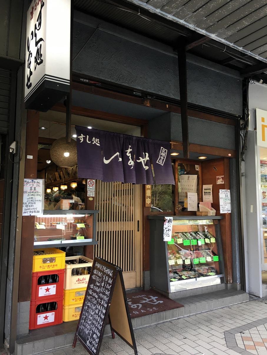 いなせ寿司 弘明寺店