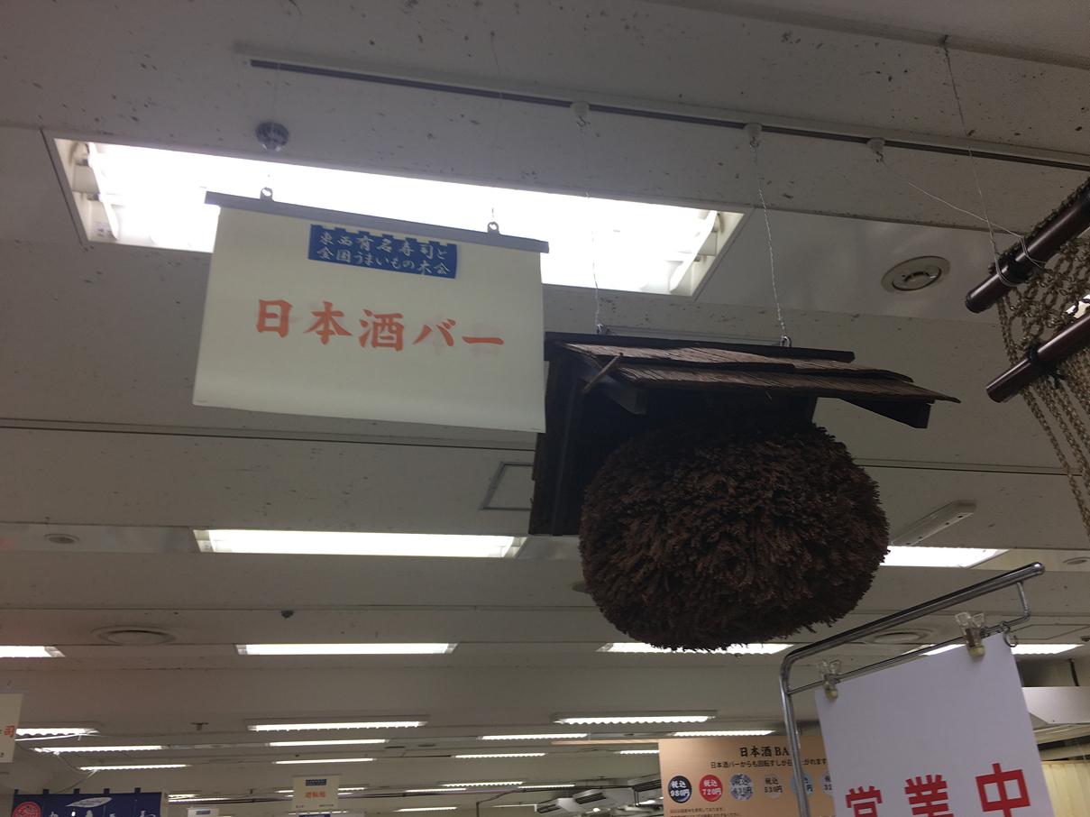 日本酒BAR看板