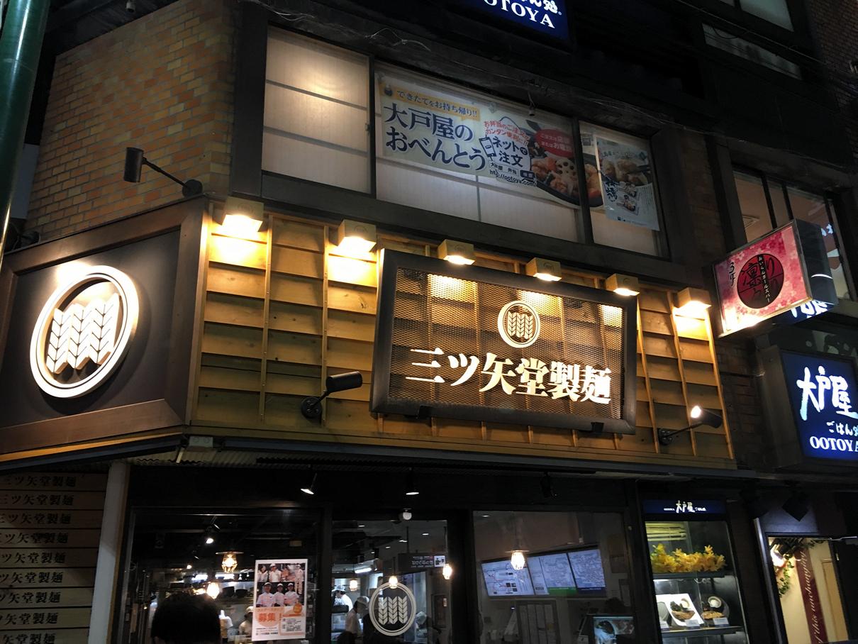 三ツ矢堂製麺