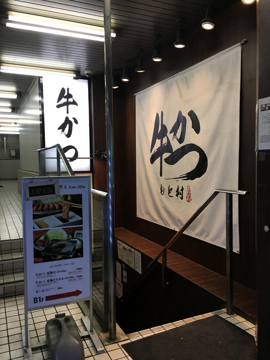 もと村渋谷店