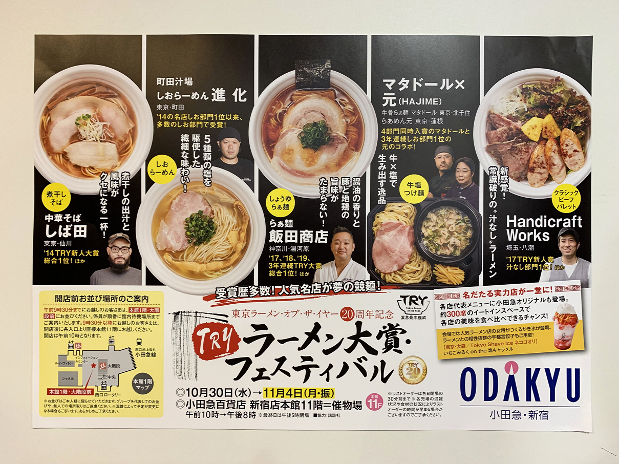 TRYラーメン大賞フェス